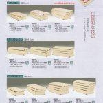 P610 総桐衣裳ケース